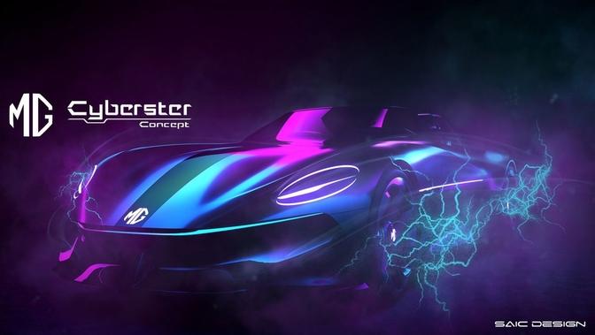 MG Cyberster Concept SAIC 2020