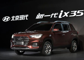hyundai-ix35-new-gen-china-2017_01